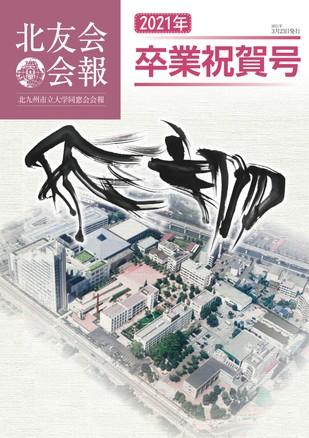 北友会会報2021年卒業祝賀号